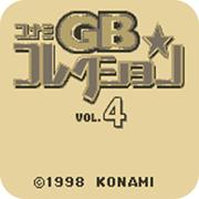 科乐美GB游戏集锦4手机版