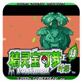 口袋妖怪叶绿386汉化版手机版