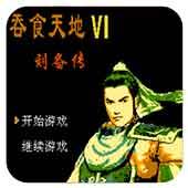 吞食天地6 刘备传