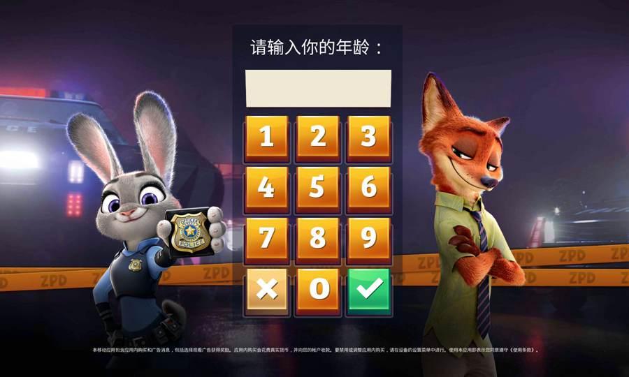 疯狂动物城安卓版免费下载_悟饭游戏厅图片